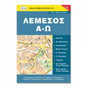 Street Atlas of Limassol In Greek