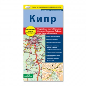 Road & Tourist Map of Cyprus In Russian