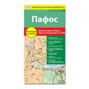 Road & Tourist Map of Pafos Town & District In Russian