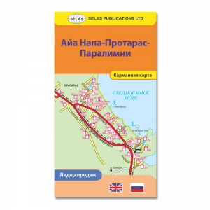 Pocket Street Map of Agia Napa-Paralimni In Russian