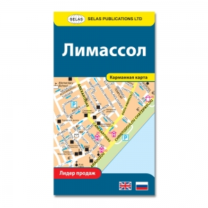 Pocket Street Map of Limassol In Russian