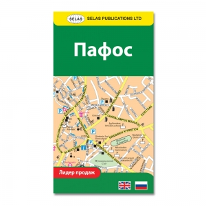 Pocket Street Map of Pafos In Russian