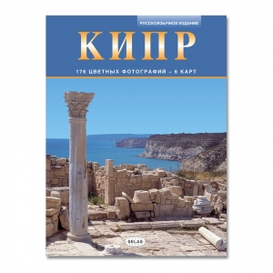 Cyprus Travel Book In Russian