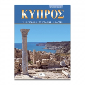 Cyprus Travel Book In Greek