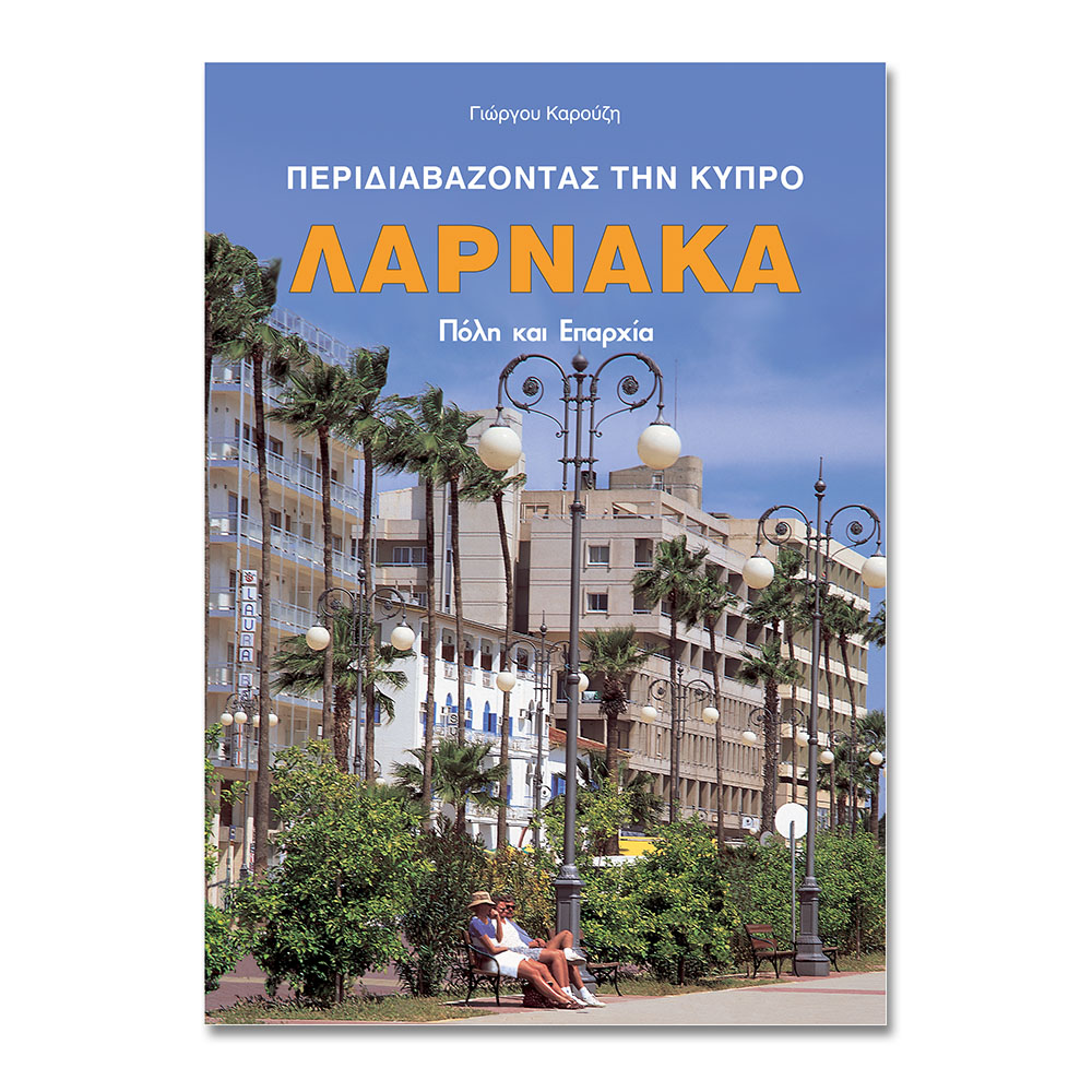 Exploring Larnaka Town & District In Greek