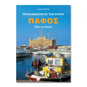 Exploring Pafos Town & District In Greek