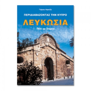 Exploring Nicosia Town & District In Greek
