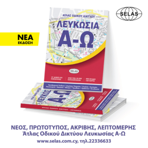 Street Atlas of Lefkosia
